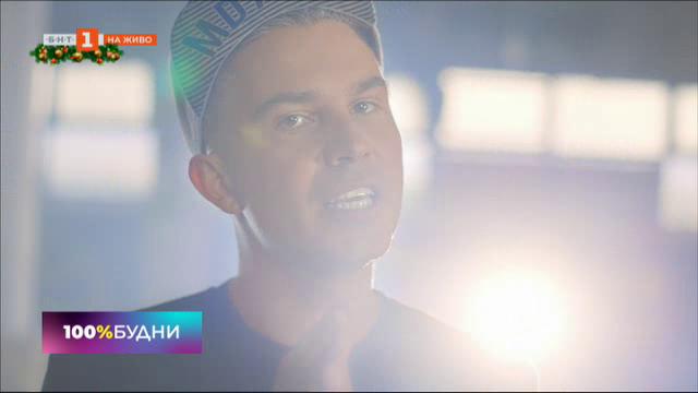 Частица от теб - новият клип на Явор Велчев