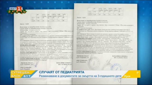 Разминаване в документите за смъртта на 3-годишното дете