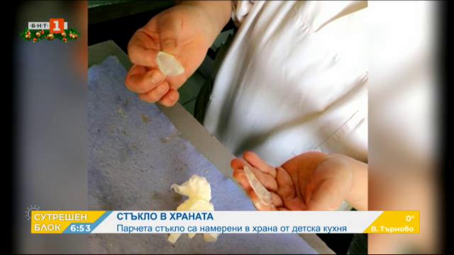 Парчета стъкло намерени в храна от детска кухня