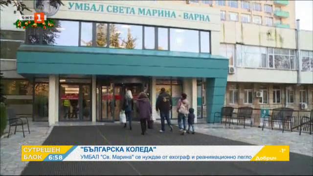 Българската Коледа помага на болница Света Марина във Варна