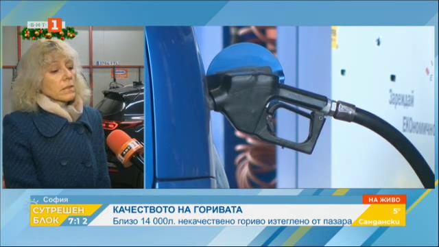 Близо 14 000 л некачествено гориво е изтеглено от пазара