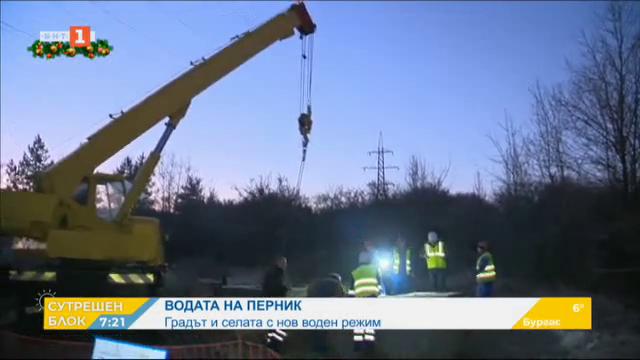 Водата в Перник - монтират кран, който ще спре водата към предприятията