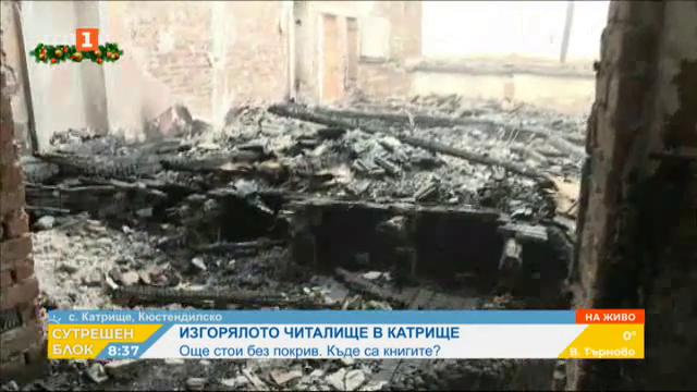 Изгорялото читалище в Катрище още стои без покрив