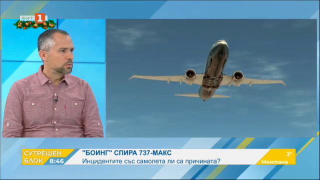 Боинг спира 737-МАКС. Инцидентите със самолета ли са причините?
