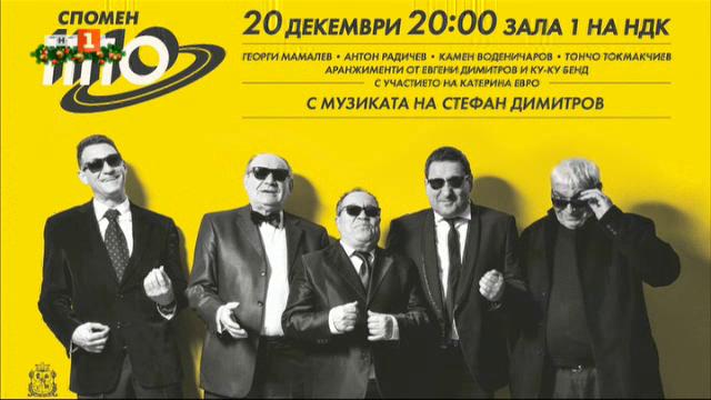 Концерт-спектакъл Спомен НЛО на 20 декември в Зала 1 на НДК