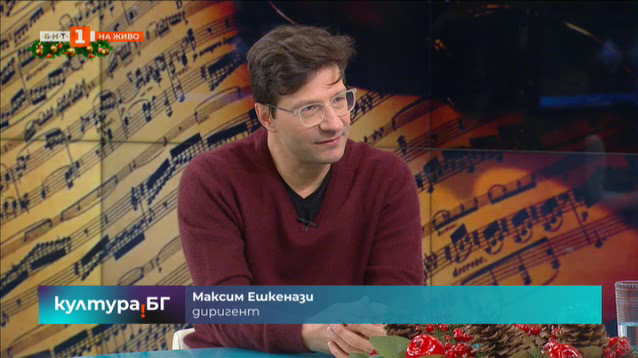 Концерт на Максим Ешкенази и Светлин Русев