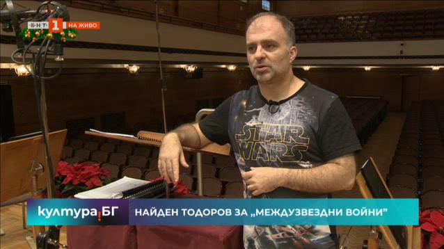 Любовта на Найден Тодоров към Междузвездни войни