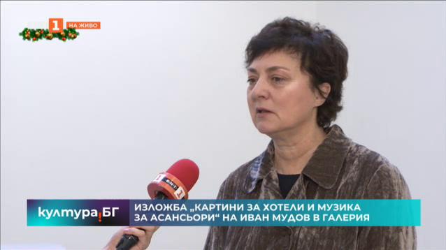 Изложбата Картини за хотели и музика за асансьори на Иван Мудов