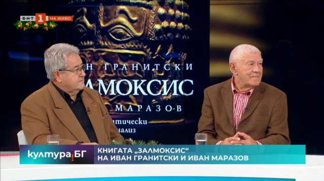Книгата Залмоксис на Иван Гранитски и Иван Маразов