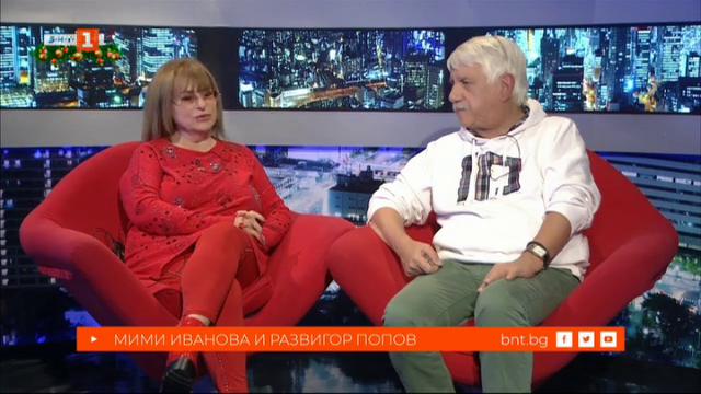 Мими Иванова и Развигор Попов - гости в БНТ на 60