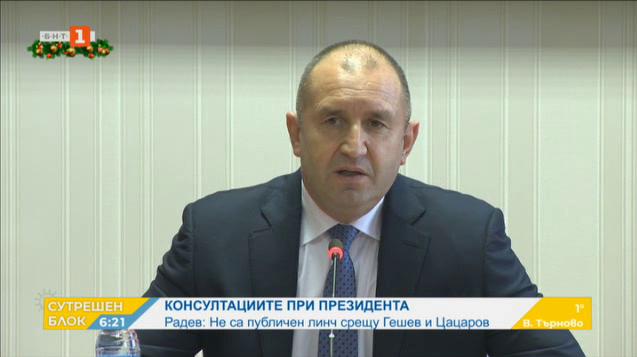 Румен Радев: Консултациите не са публичен линч над Гешев и Цацаров