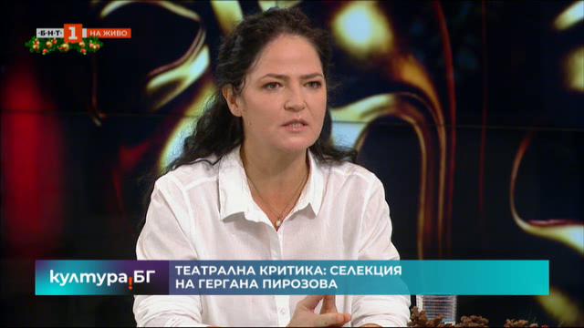 Театрална критика: селекция на Гергана Пирозова