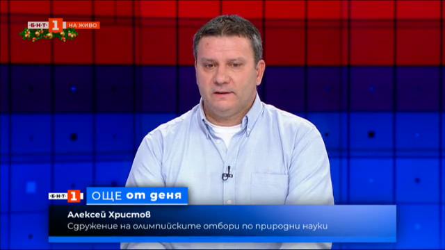 Алексей Христов за българските олимпийци по природни науки