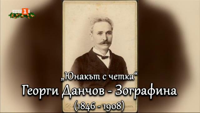 Вдъхновяващите българи: Георги Данчов - Зографина