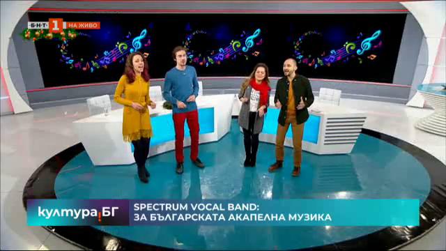 Дебютен албум на акапелна група Спектрум