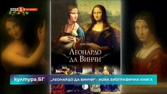 Леонардо да Винчи - нова биографична книга