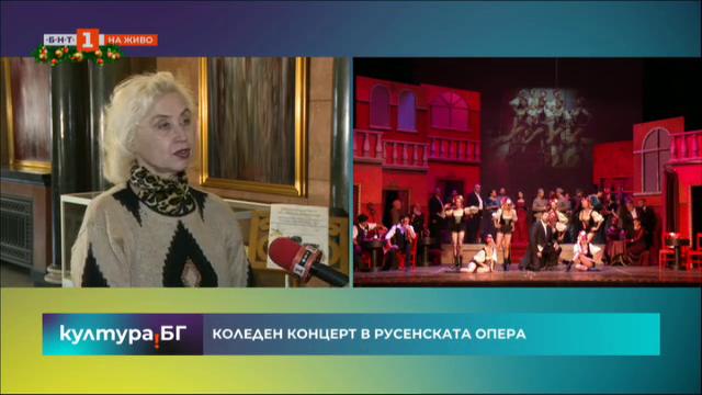 Коледно-новогодишен концерт в Русенската опера
