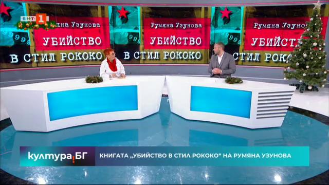 Екатерина Бончева за Румяна Узунова и книгата Убийство в стил Рококо