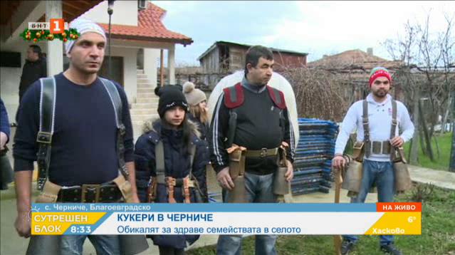 Кукери в Черниче. Обикалят за здраве семействата в селото