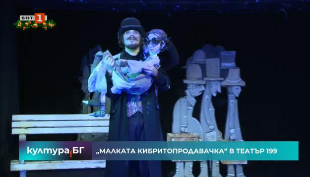 Театър 199 представя Малката кибритопродавачка по Ханс Кристиан Андерсен
