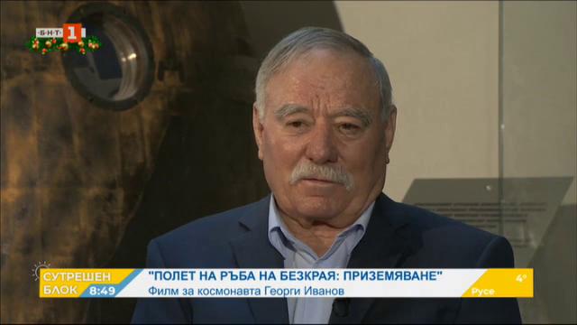 Полет на ръба на безкрая - приземяване - филм за космонавта Георги Иванов