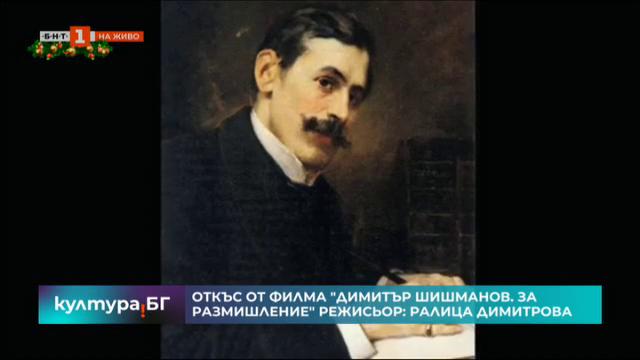 130 години от рождението на Димитър Шишманов
