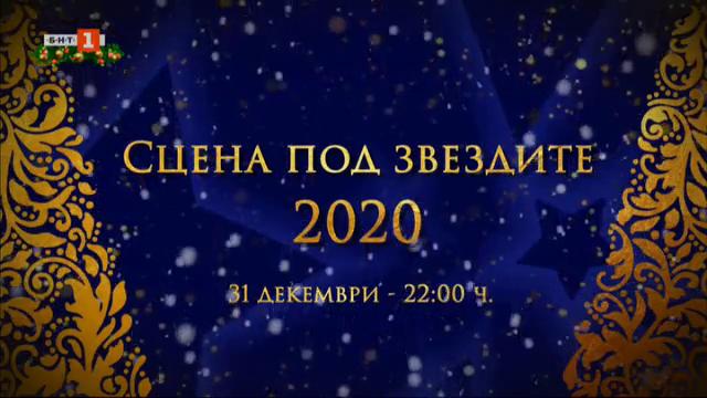 Сцена под звездите 2020 - НА ЖИВО от 22:00 часа по БНТ