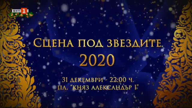 За 20. пореден път посрещаме Нова година със Сцена под звездите