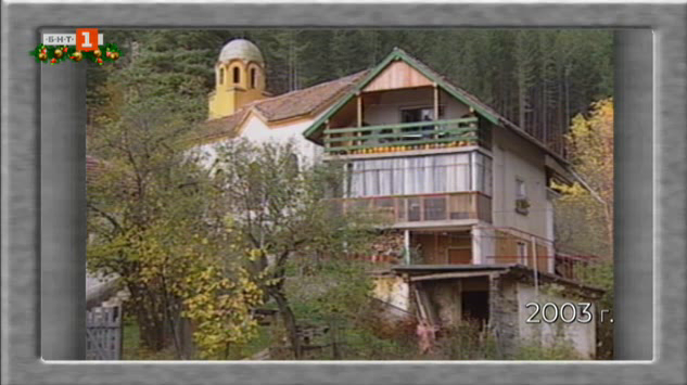 За миналото и настоящето на Трънския край (2003)