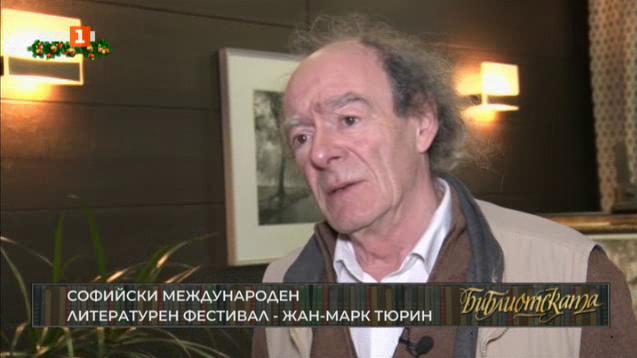 Жан-Марк Тюрин – гост на Софийския международен литературен фестивал