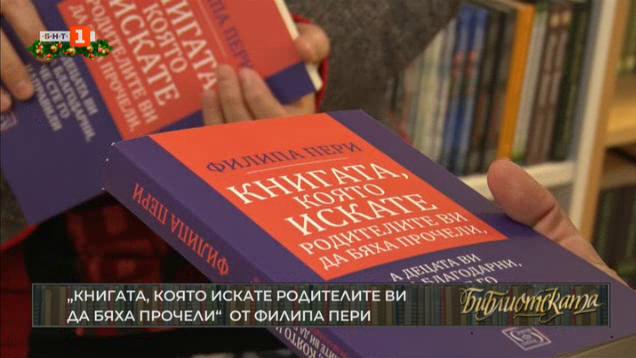 Книгата, която искате родителите ви да бяха прочели от Филипа Пери