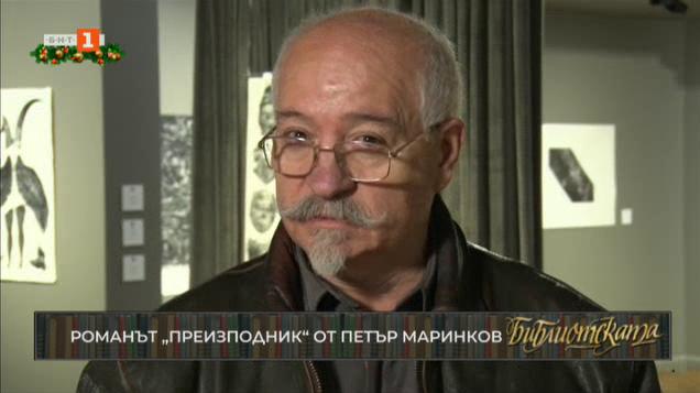 Романът Преизподник от Петър Маринков