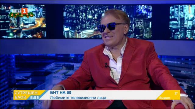 БНТ на 60 - с любимите лица: Васил Найденов