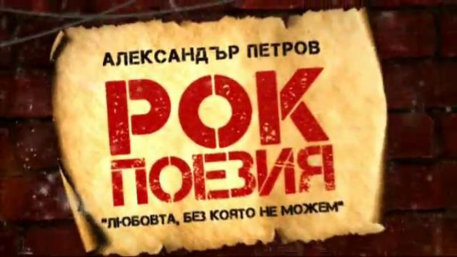 Рок поезията на Александър Петров - песните, без които не можем - 1 януари 2020