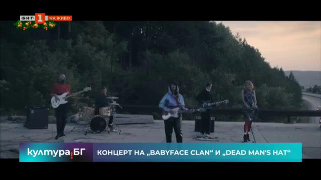 Концерт на Babyface Clan&Dead Mans Hat