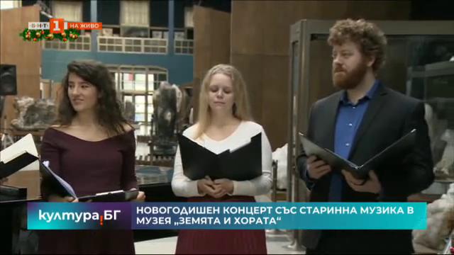 Новогодишен концерт със старинна музика в музея Земята и хората