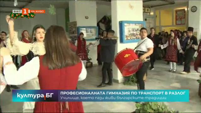 Професионалната гимназия по транспорт в Разлог пази живи българските традиции