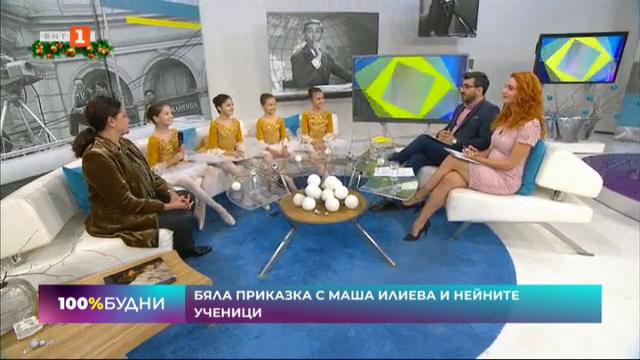 Бяла приказка с Маша Илиева и нейните деца