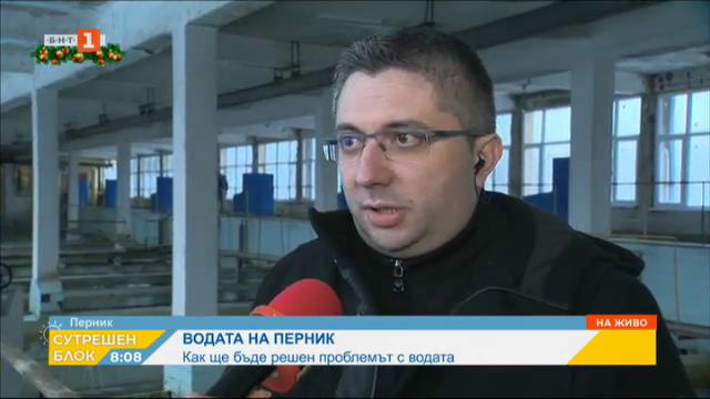 Как ще бъде решен проблемът с водата на Перник - зам.-министър Николай Нанков