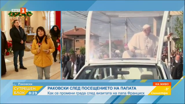 Град Раковски след посещението на папа Франциск