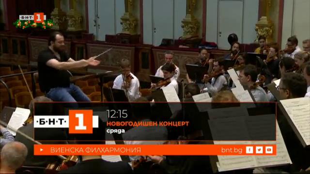 Юбилейният Новогодишен концерт на Виенската филхармония - пряко по БНТ