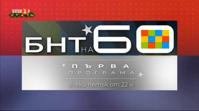 Очаквайте БНТ на 60 от 10 януари 2020 г. всеки петък в 22:00 часа