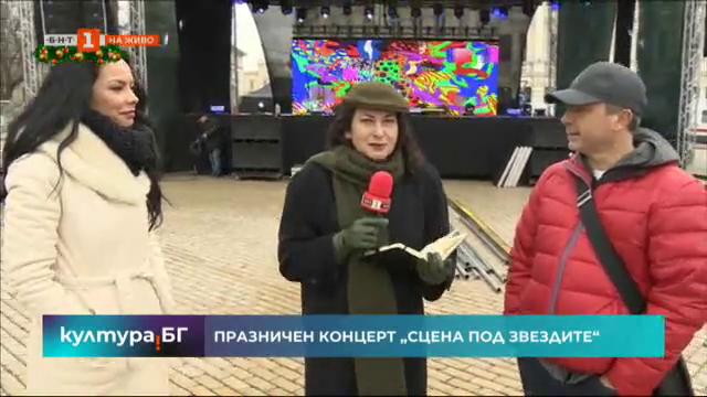 Сцена под звездите - посрещаме 2020 г. с традиционния концерт в София