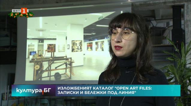 """Изложбеният каталог """"Open Art Files: Записки и бележки под линия"""""""