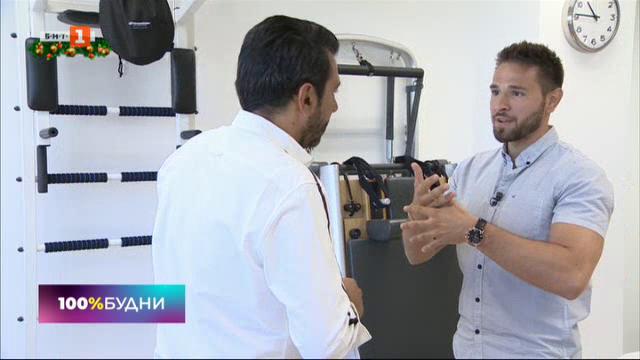 Практични упражнения за здрав гръб с кинезитерапевта Радослав Георгиев