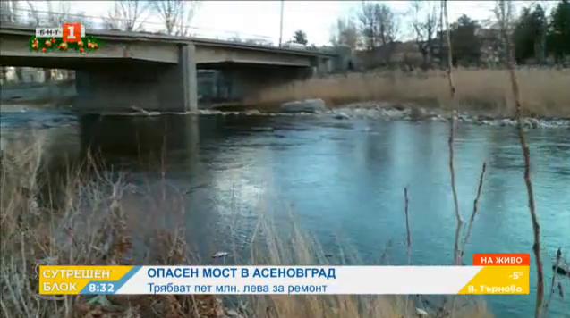 Община Асеновград търси пари от държавата за ремонт на опасен мост