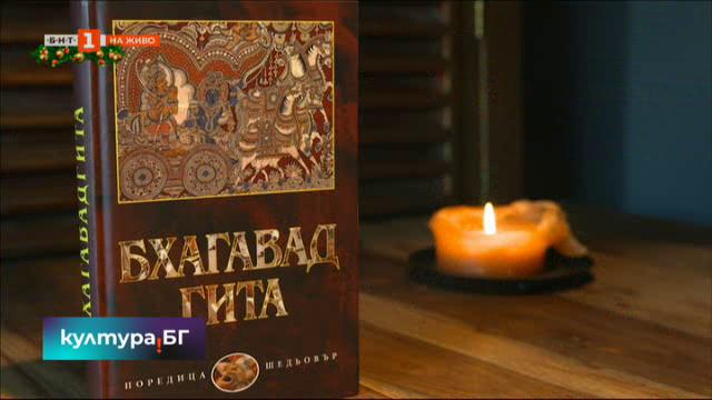 Ново издание на Бхагаватгита в превод на Владимир Левчев