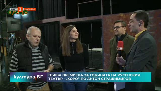 Първа премиера за годината на Русенския театър - Хоро по Страшимиров