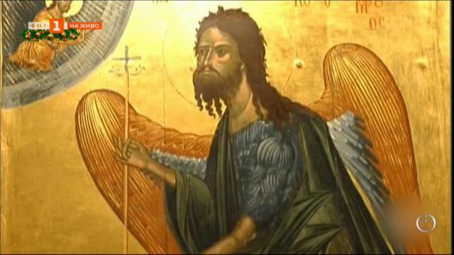 Разказ за св. Йоан Предтеча и Кръстител
