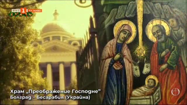 Поздрав към православните християни, които празнуват Рождество на 7 януари